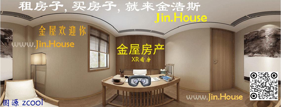 jin.house 金屋房产
